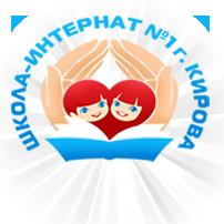 Форум школы-интернат № 1 г. Кирова